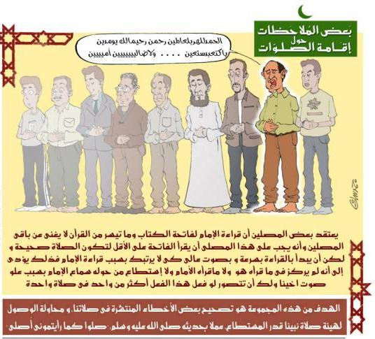 الاخطاء الشائعة فى الصلاة بالصور salat20cartoon2007br7.jpg