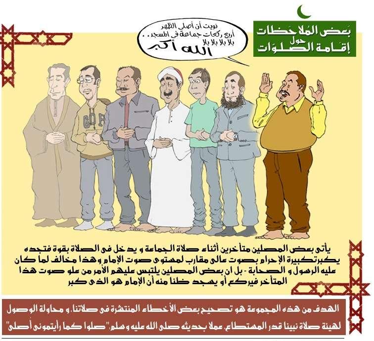 الاخطاء الشائعة فى الصلاة بالصور 581salawat2002av0.jpg